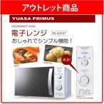 【アウトレット】電子レンジ ヘルツフリー ユアサプライムス YUASA PRIMUS PRE-650HFT 送料無料