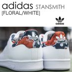 adidas Stansmith FLORAL WHITE アディダス スタンスミス 花柄 S32252