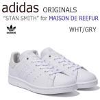 adidas STAN SMITH MAISON クリアグラナイ メゾンドリーファー MAISON DE REEFUR アディダス スタンスミス メゾン BA8638
