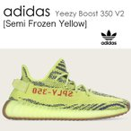 adidas Yeezy Boost 350 V2 Semi Frozen Yellow アディダス イージーブースト b37572