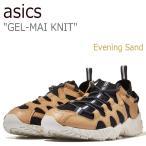 asics tiger アシックスタイガー GEL-MAI KNIT ゲルマイ  ニット Evening Sand イブニングサンド HN7S4-9717