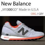 ニューバランス New Balance M1300GD  Grey Orange