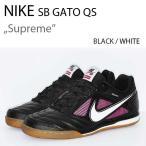 NIKE SB Gato Qs Supreme ナイキ シュプリーム ブラック AR9821-001