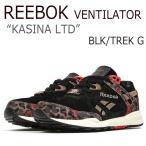 Reebok Ventilator KASHINA リーボック ベンチレーター カッシーナ ミケランジェロ M48582