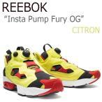 Reebok INSTAPUMP FURY ポンプフューリー CITRON リーボック ポンプフューリー V47514