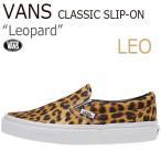 Vans Classic Slip-On leopard レオパード バンズ スリッポン VN-0XG8DHS
