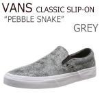 Vans SLIP-ON PEBBLE SNAKE バンズ スリッポン スネーク グレー VN00018DGZN