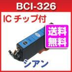BCI-326C キャノン互換インク シアン CANON