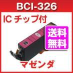 BCI-326M キャノン互換インク マゼンダ CANON