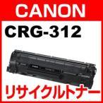 キャノン CRG-312 再生 リサイクル トナー カートリッジ CANON LBP3100対応