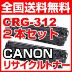 2本セット キャノン CRG-312 再生 リサイクル トナー カートリッジ CANON LBP3100対応