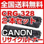 ショッピングカートリッジ キャノン CRG-328 2本セット 再生 リサイクル トナー カートリッジ CANON