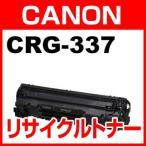 ショッピングカートリッジ キャノン CRG-337 再生 リサイクル トナー カートリッジ CANON