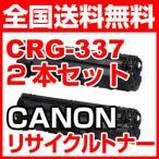 ショッピングカートリッジ 2本セット キャノン CRG-337 再生 リサイクル トナー カートリッジ CANON