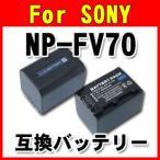 NP-FV70 ソニー互換バッテリー