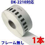 ブラザー 長尺ラベル DK-2210 互換 ラベルプリンター用 DK2210 ピータッチ