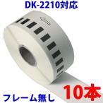 10本セット ブラザー 長尺ラベル DK-2210 互換 ラベルプリンター用 DK2210 ピータッチ