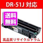ブラザー DR-51J 再生ドラムユニット