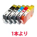 hp178XL対応 増量タイプ ICチップ付  ヒューレットパッカード インクカートリッジ 1本より自由選択