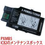 IC82 メンテナンスボックス PXMB5 IC82系 互換 エプソン PX-S05B PX-S05W 対応