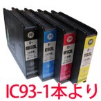 IC93Lシリーズ1本より IC93 エプソン 互換インク 顔料 ICBK93L ICC93L ICM93L ICY93L