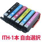 エプソン インク イチョウ ITH-6CL 6色より1本選択 互換インク プリンター EP-709A 等に