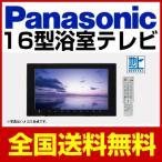 パナソニック 地デジ 浴室テレビ GK9HX1600 16型 オフローラ バステレビ Panasonic 16インチ