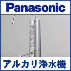 パナソニック TK-HB50-S同等品 LETK-HB41-SSK アルカリイオン整水器 アンダーシンク ラクシーナ LIXIL TK-HB41JG同等品