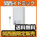 イトミック EWM-14 壁掛型 電気温水器 東芝HPL-144の同等品