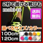 伸びる靴ひも モヒート mohi-to 靴紐 シューズ 靴 スニーカーに ゴム 平紐タイプ 100cm/120cm
