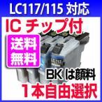 ブラザー LC117 LC115 BROTHER 1本より ICチップ付き プリンターインク ブラックは顔料 LC113の増量