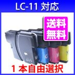 ブラザー インク LC11 単品 カラー自由選択