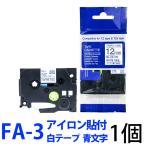 TZe-FA3 対応 ピータッチキューブ用 互換TZeテープ 12mm ファブリックテープ 互換 12mm 白テープ 青文字 アイロン 布テープ