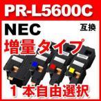 NEC PR-L5600C対応、互換トナーカートリッジ