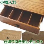 仕切り付き引き出しチェスト コスメ 小物入れ 木製 小物整理や収納に BOX 縦 横 小分け 小さい 引出し 積み重ね 木箱 隙間家具 インテリア ミニチュア家具