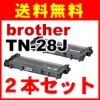 TN-28J  リサイクルトナー ブラザー用 2本セット TN-28