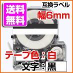 2個セット テプラ用 SS6KW SS6K 互換テープカートリッジ 6mm 白地 黒文字 お名前シール マイラベル 名前シール