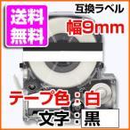 2個セット テプラ用 SS9KW SS9K 互換テープカートリッジ 9mm 白地 黒文字 お名前シール マイラベル 名前シール