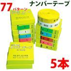 樹木用ナンバーテープ 数字、アルファベット、カラー選択 測量テープ 5本セット