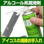 アルコールのクリーナー アイコス(IQOS)の内部清掃 クリーニングに BLB C-9
