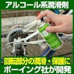 アルコールの潤滑剤  接点復活剤 スプレー ルーブリカント BLB C-9