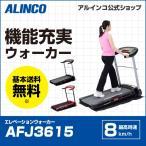 トレッドミル アルインコ ルームランナー 健康器具 ウォーキング エレベーション電動ウォーカー AFJ3615