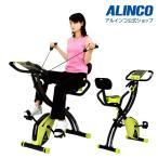 ショッピングフィットネス ウィンターセール23日0時から1日10時 エアロマグネティックバイク アルインコ コンフォートバイクII AFB4309G 健康器具