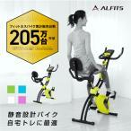 アルインコ クロスバイク4721 AFBX4721  フィットネスバイク エアロ ダイエット エクササイズ 宅トレ