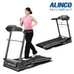 トレッドミル アルインコ ルームランナー 健康器具 ウォーキング AFR1016 ランニングマシン1016
