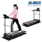 電動ウォーカー 正規品 ALINCO