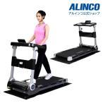 トレッドミル アルインコ ルームランナー 健康器具 ウォーキング AFR1316 ランニングマシン1316