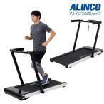 ルームランナー ウォーカー ウォーキング トレッドミル ダイエット AFR1518 スタイルジョグ 健康