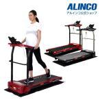 Yahoo!FUNNY-FITNESS Yahoo!店トレッドミル アルインコ ルームランナー 健康器具 ウォーキング AFR2116 ランニングマシン2116