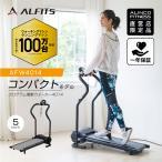 トレッドミル アルインコ ルームランナー 健康器具 ウォーキング プログラム電動ウォーカー4014 AFW4014